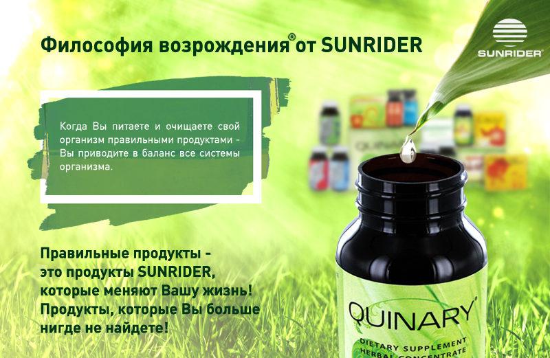 Правильные продукты - продукты Санрайдер - Sunrider