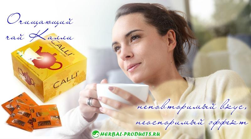 Чай Калли 60 пак