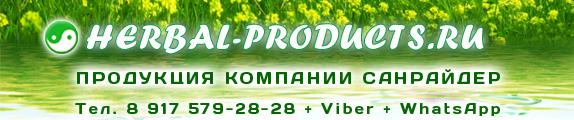 Herbal-products.ru - магазин продукции Санрайдер