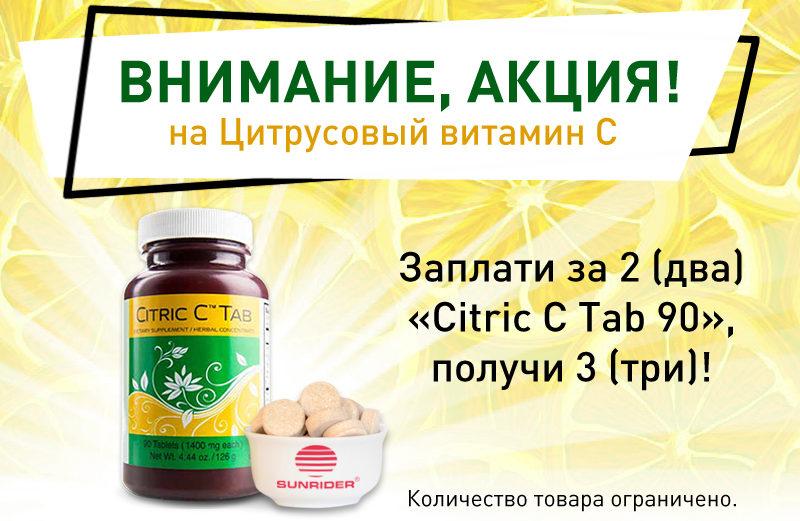 Цитрусовый Витамин С - три по цене двух