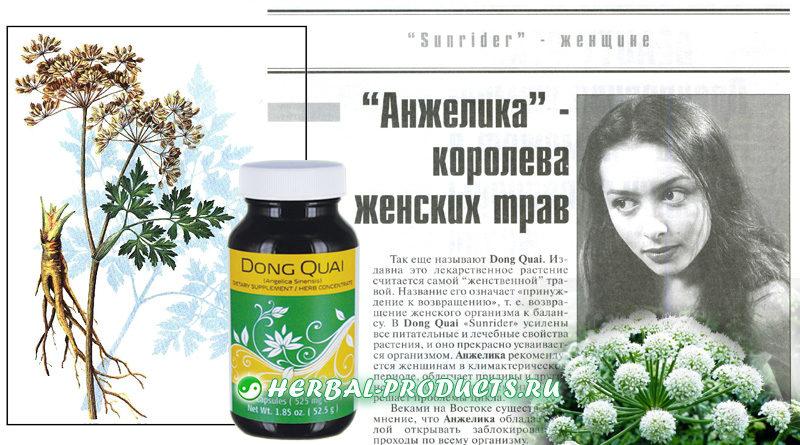 Анжелика - королева женских трав