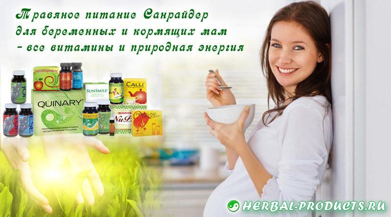 Питание Санрайдер для беременных и кормящих матерей
